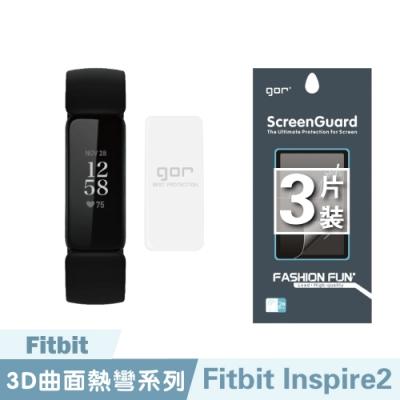 GOR Fitbit Inspire2 透明保護貼 PET 三片裝
