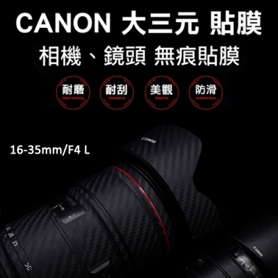 Canon 16-35mm/F4 L鏡頭貼膜貼紙