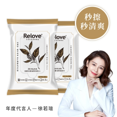 Relove_私密肌30秒面膜濕紙巾*2