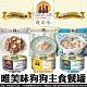 WERUVA唯美味狗罐- 5.5oz(156g)【24罐組】 product thumbnail 1
