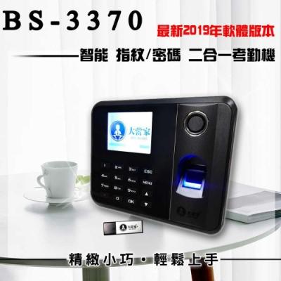 【大當家】BS 3370U 輕巧型 指紋/密碼二合一考勤機 打卡機 讓您的考勤更加便利