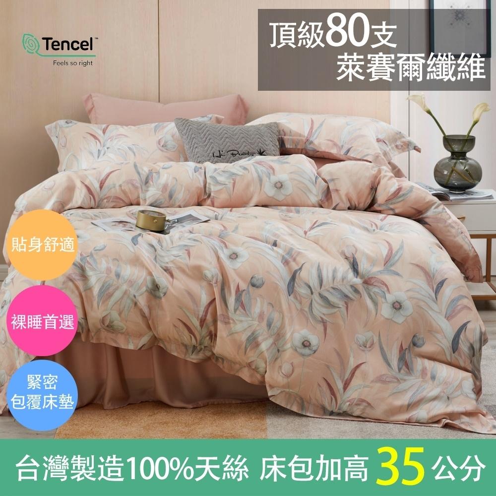 eyah 100%80支純天絲台灣製單人床包雙人被套三件組 風吟簫