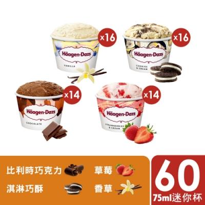 哈根達斯 不同凡享經典迷你杯75ml團購60入組(香草/草莓/淇淋巧酥/巧克力)