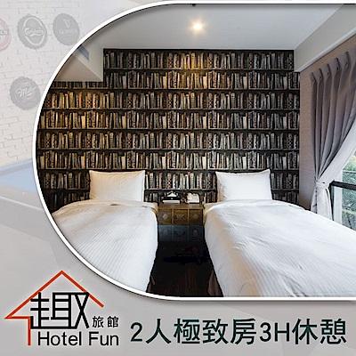 台北趣旅館林森館 休憩券3HR