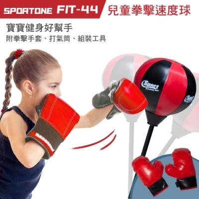 SPORTONE FIT-44 兒童拳擊訓練台 不倒翁立式拳擊球