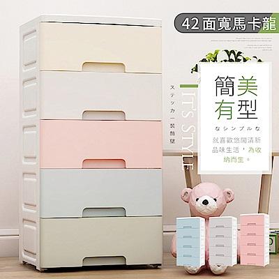 42面寬四款可選-粉系質感簡約可拆式五層抽屜收納櫃(DIY附輪子)