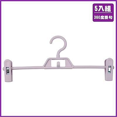 樂嫚妮 5入褲夾 /吊褲架/一字型褲裙夾-紫