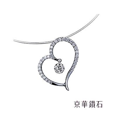 京華鑽石 鑽石項鍊墜飾 心動 18K白金