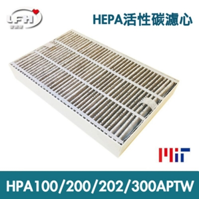 LFH HEPA活性碳濾心 適用 Honeywell HPA-100/200/202/300APTW 1入組