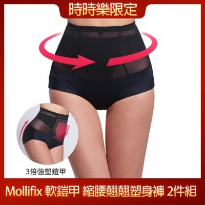 Mollifix 軟鎧甲 縮腰翹翹塑身褲2件組★任2件再88折