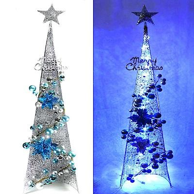 摩達客 40CM銀藍色系聖誕裝飾四角樹塔+LED100燈插電式燈串(藍白光-附控制器)