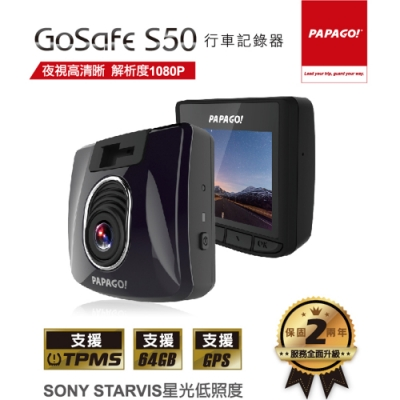 PAPAGO! GoSafe  S50 頂級星光夜視 SONY  STARVIS  行車紀錄器-測速版-快
