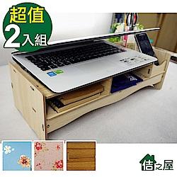 佶之屋 5mm加厚木質DIY液晶螢幕增高收納/置物架(2入)