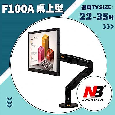 NB F100A/22-35吋桌上型氣壓式液晶螢幕架《適用電競螢幕》