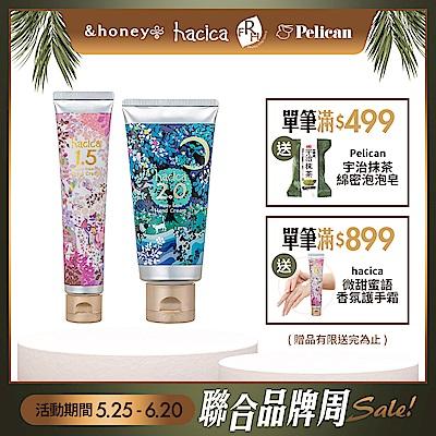 (2入任選)【日本hacica八和花】香氛護手霜