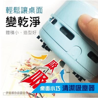 吸塵器 電動桌面吸塵器【AH-409】清煙灰 吸橡皮擦屑 桌面迷你吸塵器 學生鉛筆屑 橡皮擦渣 辦公文具用品