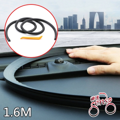 Sense神速 汽車中控台儀表板前擋風玻璃隔音密封條 1.6M/1入