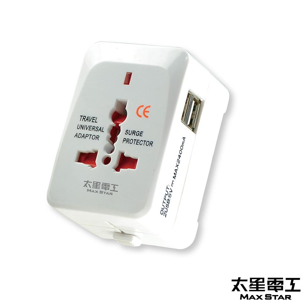 太星電工 多國轉換旅行用插座(附雙USB) AA302