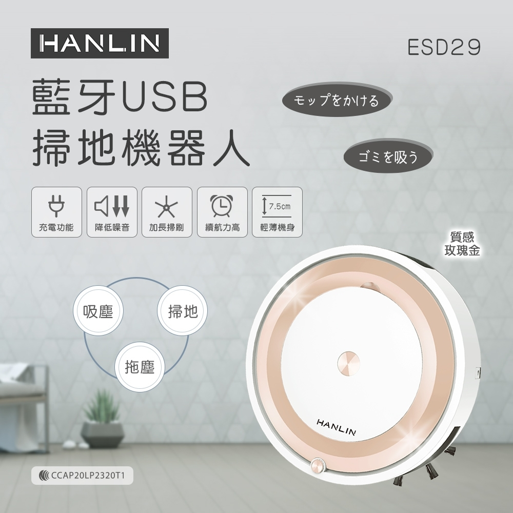 HANLIN-藍牙USB掃地機器人