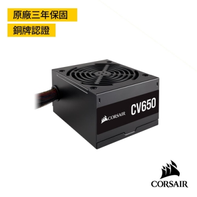 【CORSAIR海盜船】 CV650 80Plus銅牌認證 電源供應器