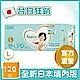 (2箱組合)幫寶適 一級幫 紙尿褲/尿布 (L)120片_日本原裝/箱 product thumbnail 1