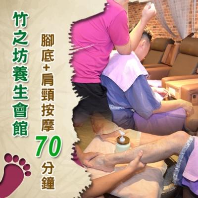 台北竹之坊養生會館 腳底+肩頸按摩70分鐘