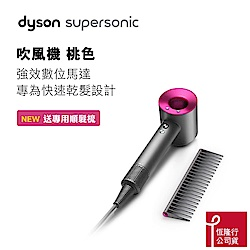 Dyson Supersonic™ 吹風機 桃紅色 (順髮梳精裝版) HD01