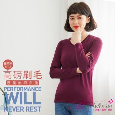 BeautyFocus 女圓領刷毛蓄熱保暖衣(酒紅)