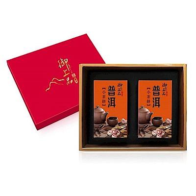 御上品 普洱小茶餅禮盒(250gx2入/盒)