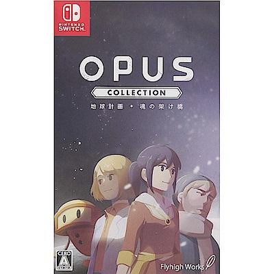 OPUS COLLECTION 地球計畫+靈魂之橋 -NS中文版