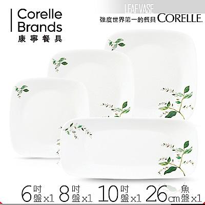 美國康寧 CORELLE 瓶中樹方形餐盤4件組(快)
