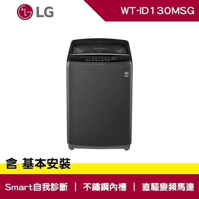 LG樂金 13公斤 LG Smart Inverter 智慧變頻洗衣機 WT-ID130MSG
