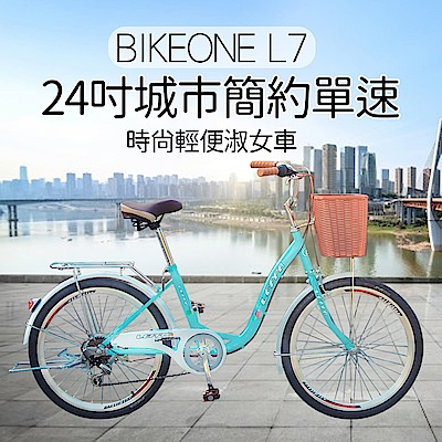 BIKEONE L7 240 24吋單速淑女車 低跨點設計時尚文藝女力通勤新寵兒