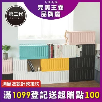 貨櫃收納椅/收納箱-2入組(9色)