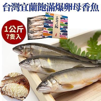 【海陸管家】台灣XXL帶卵母香魚禮盒(每盒7尾/共約1kg) x1盒