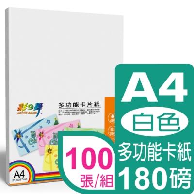 彩之舞 180g A4高級多功能卡片專用紙-白色-雙面列印 HY-D01*5包