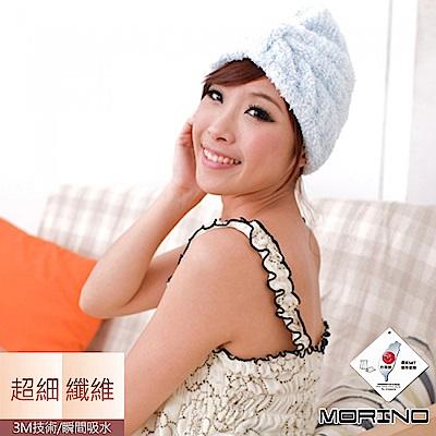 MORINO摩力諾 超細纖維美容護髮帽 -粉藍