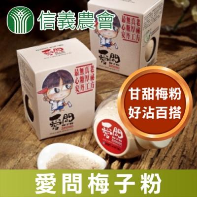 【信義農會】愛問梅子粉(100g / 罐 x2罐)