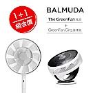 BALMUDA The GreenFan 風扇+GreenFan Cirq 循環扇