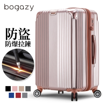 Bogazy 都會之星 20吋防盜拉鍊可加大拉絲紋行李箱(玫瑰金)
