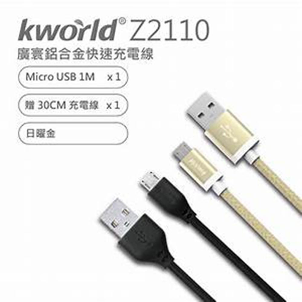 Kworld 廣寰 Z2110 Micro USB QC3.0鋁合金充電線 1M (金色)