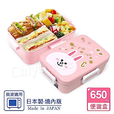 LINE FRIENDS 兔兔便當盒 保鮮餐盒 辦公旅行通用-650ML