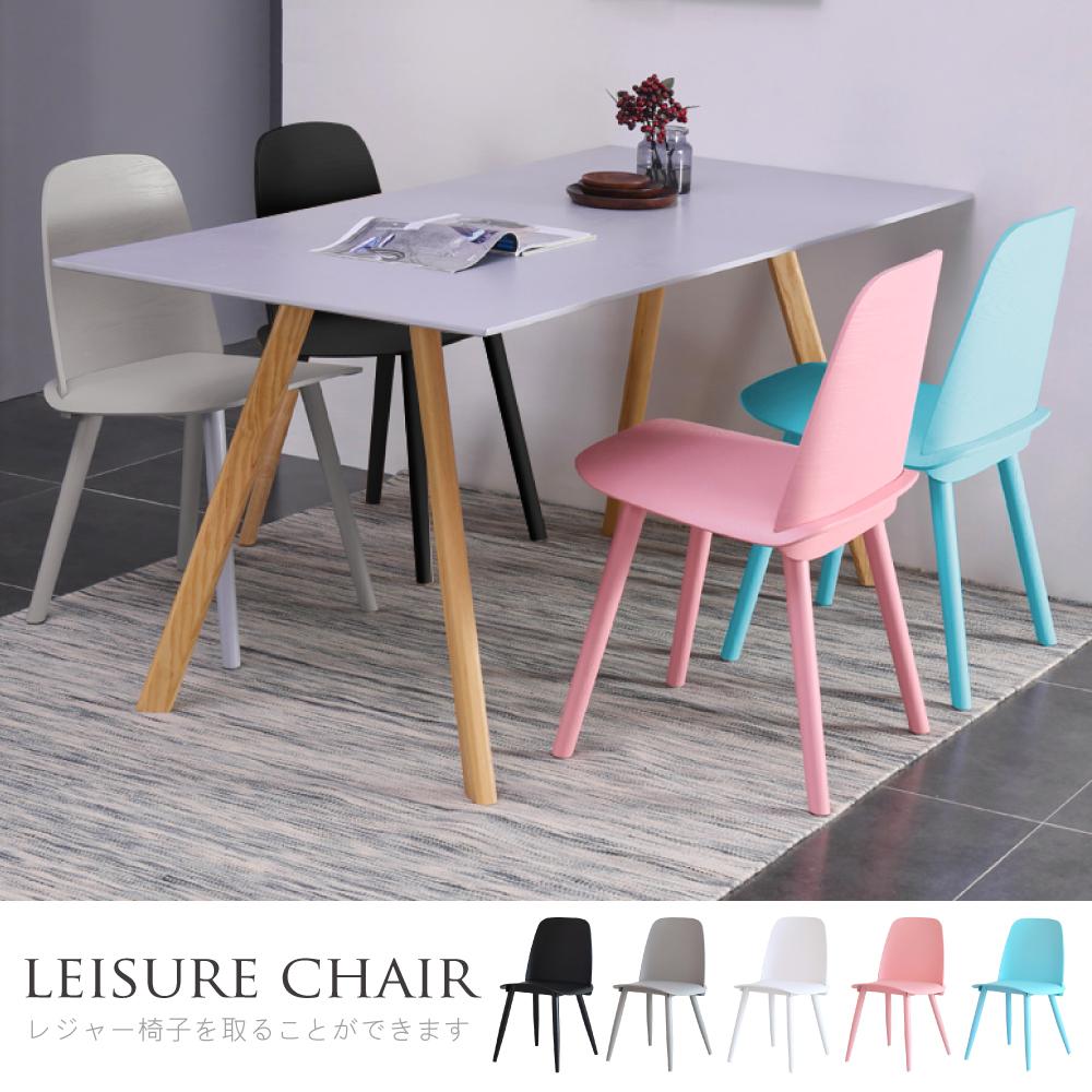 【日居良品】柯尼北歐玩味設計簡約休閒椅餐椅
