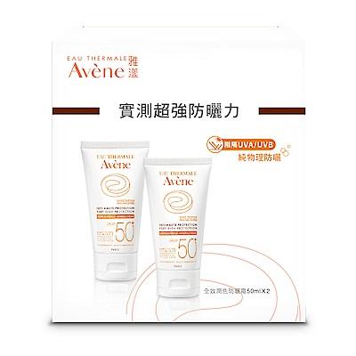Avene雅漾 全效潤色防曬霜(2入特惠組)
