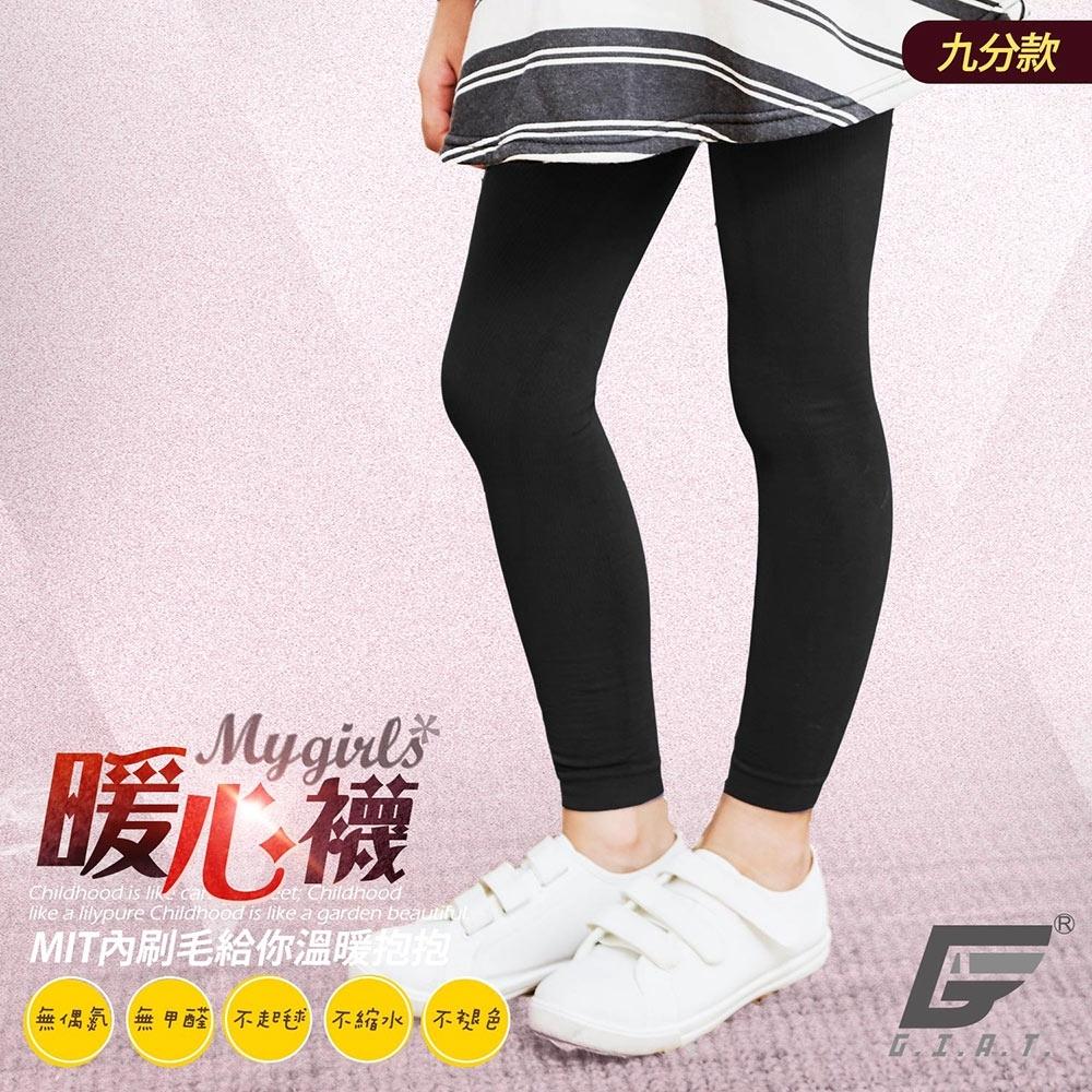 GIAT台灣製兒童保暖內刷毛褲襪(九分款)-黑色