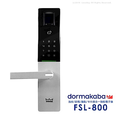 dormakaba 密碼/指紋/卡片/鑰匙智能電子門鎖FSL-800-時尚銀(附基本安裝)