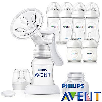 [限量買一送二]AVENT手動吸乳器4大2小奶瓶超值組(親乳感PP奶瓶260ml+125m