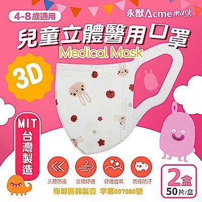 [限搶]永猷 兒童3D立體醫用口罩-兔子(50入x2盒)