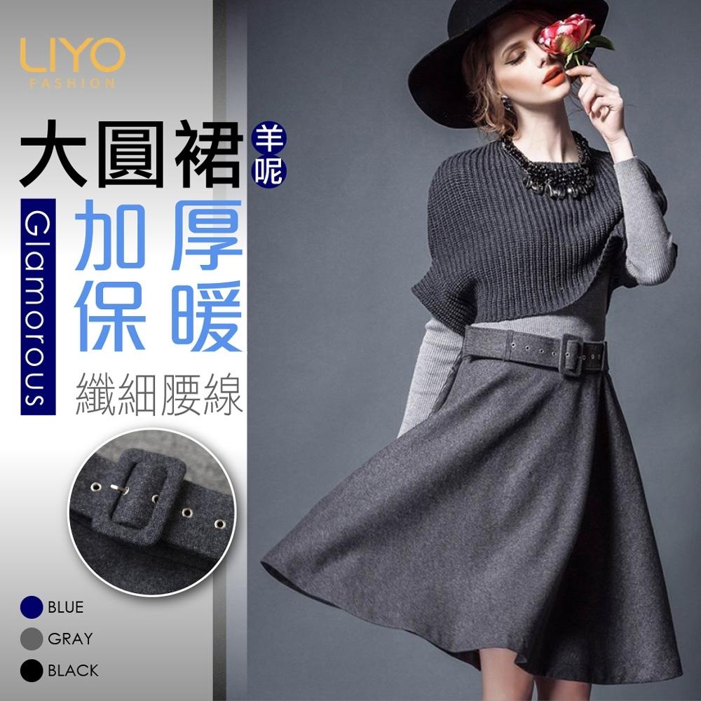 裙子-LIYO理優-精選毛呢面料大圓裙-E943003