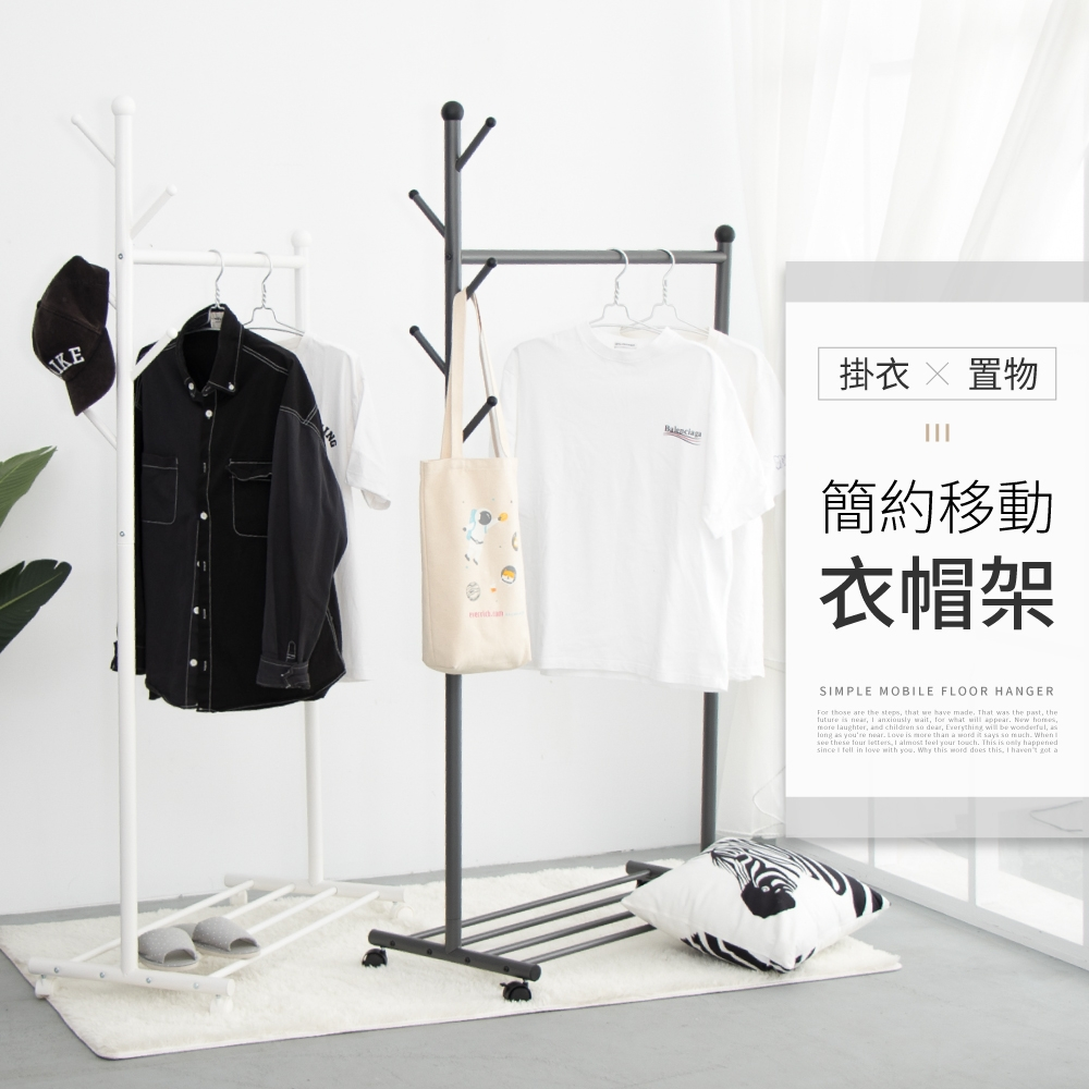 IDEA-雙色簡約移動式落地衣帽架